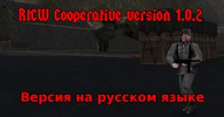 RtCW Coop Version 1.0.2 Russian Translation